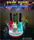 冰桶 紫虹發光冰桶 香檳桶LED酒吧皇冠酒桶 洋酒雞尾酒冰桶七彩紅酒桶 洛小仙女鞋YJT