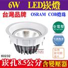 6W COB光源 LED崁燈 崁孔8.5公分8.5cm 採OSRAM歐司朗燈珠 嵌燈 全電壓【奇亮科技】含稅