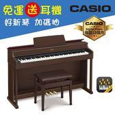 【卡西歐CASIO官方旗艦店】CELVIANO 數位鋼琴AP-470咖啡色(免運贈清潔組)