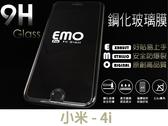 【EMO防爆9H鋼化玻璃】~加贈鏡頭貼~for小米xiaomi 小米4i MI4i 手機 玻璃貼膜保護貼膜螢幕貼膜