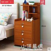 簡約現代床頭櫃簡易帶鎖收納小櫃子儲物櫃北歐臥室小型床邊櫃CY『小淇嚴選』