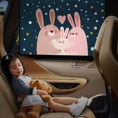 汽車遮陽簾車內用車窗防曬隔熱擋磁鐵自動伸縮側窗簾遮光板 一件免運