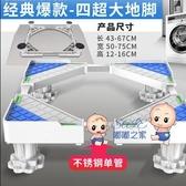 洗衣機底座 海爾專用滾筒波輪式加高防震動托架行動腳架通用支架子T