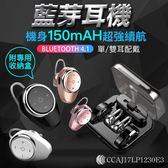 升級專用收納盒★自帶150毫安★迷你無線藍芽耳機使用不閃燈運動耳機可單耳可雙耳保固【RB034】