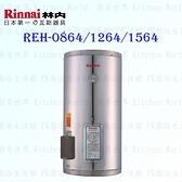 【PK廚浴生活館】 高雄林內牌 REH-1564 15加侖 儲熱式 電熱水器 不鏽鋼內桶 白鐵內膽