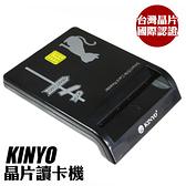 晶片讀卡機 ATM讀卡機 KINYO 網路讀卡機 健保卡 金融卡 轉帳 報稅 繳費 IC晶片 KCR 339