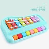 過家家玩具益智八音手敲琴寶寶二合一木琴樂器8個月嬰幼兒童音樂玩具【全館免運快速出貨】