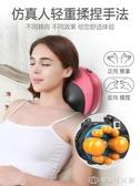 肩頸椎按摩器頸部腰部肩部多功能車載儀家用電動枕頭脖子揉捏神器 創時代3c館 YJT