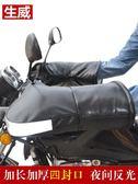 電動車手套冬季摩托車把套電動車護手套加厚保暖125跨騎三輪車擋風防水男 女 喵小姐