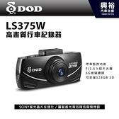 【DOD】LS375W 高畫質行車記錄器*SONY感光元件/F1.6超大光圈/145度超廣角鏡頭 /WDR寬動態技術