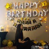 生日氣球成人布置派對裝飾氣球男女朋友浪漫情侶驚喜場景裝飾用品   歌莉婭