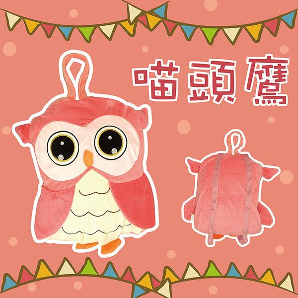 【Sunnybaby生活館】兒童背包毯-喵頭鷹
