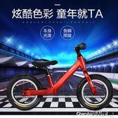 永久兒童平衡車無腳踏2-3-6-8歲男女小孩學步車12/14寸腳踏滑步車【小天使】