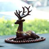 汽車車內飾品擺件裝飾 一路平安鹿創意個性漂亮保平安車載用品 時尚芭莎