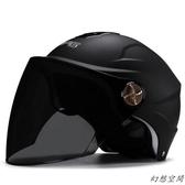 安全帽 DFG電動電瓶摩托車頭盔男女士通用夏季防曬防紫外線輕便式安全帽
