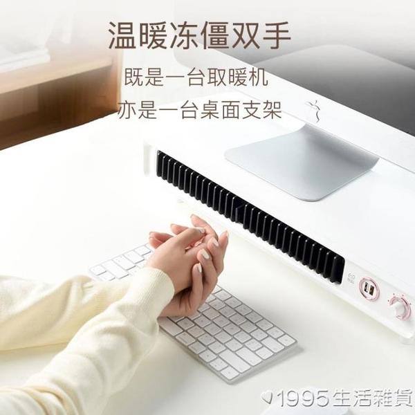 辦公室桌面暖氣取暖器usb暖風機小型靜音電暖電熱器風扇神器 1995生活雜貨