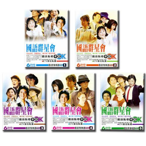 國語群星會-卡拉OK國語點歌第1~5集DVD (五盒裝)