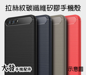 Sony XA2 Ultra 拉絲紋碳纖維 矽膠手機軟殼 霧面質感 防撞防摔手機殼 全包手機殼 經典防摔殼