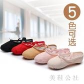 舞蹈鞋 夏季新款跳舞初學者瑜伽防滑顯腳背藝考駝色芭蕾舞鞋 aj4574『美鞋公社』