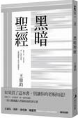 黑暗聖經(經典復刻典藏版)【城邦讀書花園】