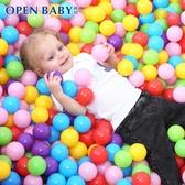 兒童童海洋球池彩色球小球球波波球玩具球類塑料球泡泡球 【八折搶購】