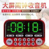 老人收音機音響插卡評書機便攜式音樂播放器兒童國學時鐘音箱CY 自由角落