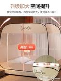 新款蚊帳家用免安裝1.5m1.8床1.2米防摔兒童拉煉可摺疊蒙古包紋帳HM范思蓮恩