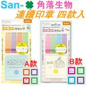 【京之物語】日本製San-x角落生物 印章四入組 手帳印章(A/B兩款) 現貨