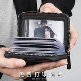 名片盒 卡包男真皮駕駛證皮套多卡位卡片包信用卡袋女式卡包卡夾銀行卡套 米蘭街頭