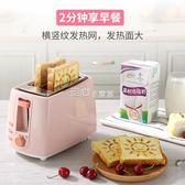 麵包機烤面包機家用小早餐機 全自動多士爐2片土吐司多功能宿舍小功率考  走心小賣場YYP220v