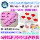 矽膠模【6連嘴唇】翻糖巧克力冰塊矽膠模手...