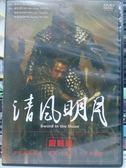 挖寶二手片-H17-001-正版DVD*韓片【清風明月】-金甫勁*崔民秀*趙在鉉