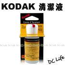 ◆加購◆KODAK 清潔液