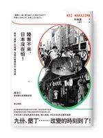 二手書博民逛書店《陸客不來,日本沒在怕!:解密「爆買」的關鍵,為觀光產業找出一條