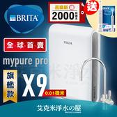 【送電動牙刷】德國 BRITA mypure pro X9 超微濾四階段硬水軟化型過濾系統/淨水器★0.01微米超微濾
