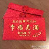 紅包袋  創意結婚紅包袋繡字布藝婚禮利是封婚慶改口萬元大紅包袋 宜室家居