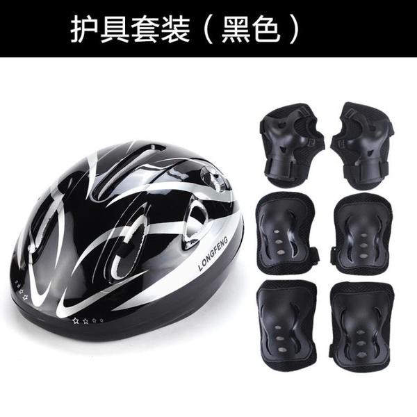 店長推薦▶隆峰輪滑護具兒童頭盔全套裝自行車滑板溜冰旱冰鞋運動護膝安全帽