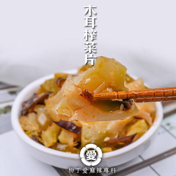柳丁愛☆味聚特 木耳榨菜片80g【A694】單包下飯菜四川泡菜小菜 鹹菜香辣 零食
