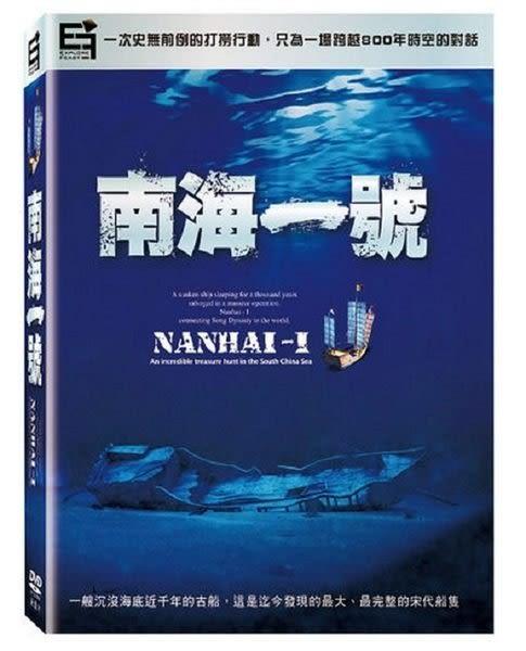 南海一號 DVD 3片裝 全3集 (購潮8)
