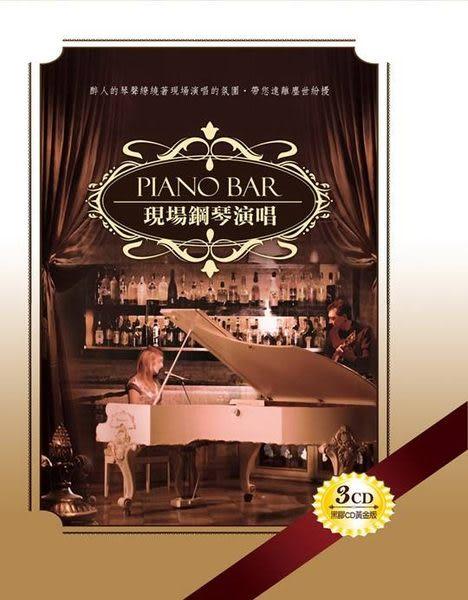 PIANO BAR 現場鋼琴演唱 CD 3片裝 免運費 (音樂影片購)