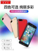 充電寶 蘋果6背夾充電寶iPhone6s專用背夾式超薄7Plus沖電器手機殼8p 【創時代3c館】