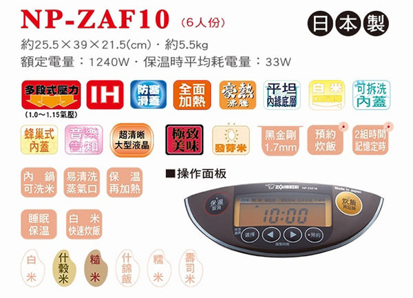 『ZOJIRUSHI』☆象印 6人份壓力IH電子鍋 NP-ZAF10 *免運費*