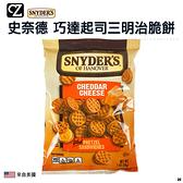 美國 SNYDER'S 史奈德 巧達起司三明治脆餅 巧達脆餅 起司脆餅 餅乾 思考家
