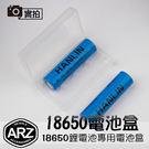 18650鋰電池 專用收納盒 (兩顆裝) 電池盒 塑膠盒 透明盒 外出攜帶盒 硬殼收納盒 ARZ
