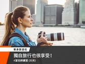 TutorABC限定-「旅遊獨享包」4 堂名師講堂