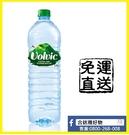 【免運直送】富維克Volvic礦泉水15...