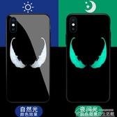 漫威毒液蘋果Xsmax夜光手機殼定制iPhone8/XR玻璃7plus男女6s潮款  居樂坊生活館