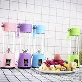 榨汁機 寢室榨汁機usb充電便攜式迷你學生宿舍用小功率小型全自動水果 「潔思米」