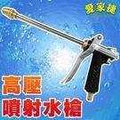 愛家捷 高壓噴射水槍 (1入贈水管束環2)洗車水槍  澆花器 無段水花調節 居家清潔