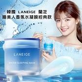 韓國LANEIGE 蘭芝 睡美人香氛水凝膜經典款70ml